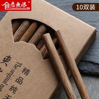 居无限 鸡翅木筷子 10双套