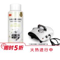 3M车内消毒杀菌去异味除甲醛空气净化(产品 服务)套装 PN18092