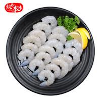 净重1.05kg越南进口冷冻鲜虾仁 3包59元免邮费