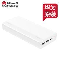Huawei/华为移动电源20000毫安便携充电宝双向18W快充原装正品