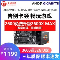 AMD 锐龙 Ryzen 5 2600X MAX CPU处理器 + 技嘉 B450M DS3H 主板 套装