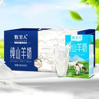 9月奶牧羊人纯山羊奶2箱儿童孕妇成人液态鲜羊奶好消化胜牛奶