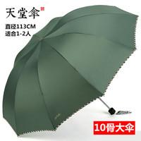 天堂伞10根伞骨超大男女通用双人晴雨三折叠加大两用商务雨伞3311E