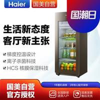 海尔LC-155D冰吧 155升 杀菌保鲜 制冰红酒柜