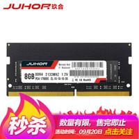 玖合(JUHOR) DDR4 2133 8G 笔记本内存条