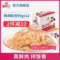 欢虎仔狗狗零食湿粮12包肉粒妙鲜封包泰迪比熊狗罐头拌饭训狗奖励