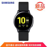 三星 Galaxy Watch Active2 水星黑 智能手表 健身教练 蓝牙电话 50米防水 移动支付 铝制44mm