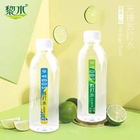 黎水青柠檬苏打水饮料无糖无气弱碱性小矿泉天然饮用备孕12瓶整箱