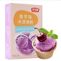 舒可曼 烘焙原料 香芋冰淇淋粉 圣代冰棒冰棍甜筒材料 自制甜品 100g *21件
