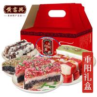 黄富兴重阳节礼盒苏州特产特色糕点甜糕点心糕团美食送礼2000g