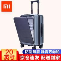 小米(MI)米家定制拉杆箱轻商务登机旅行箱20英寸双密码锁皮箱 男女万向轮登机90分行李箱