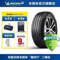 米其林轮胎 205/65R16 95V PRIMACY 4 浩悦 适配天籁/迈锐宝/雅阁