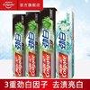 高露洁 健白防蛀牙膏140g*4支家庭实惠装