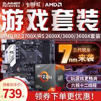 AMD R7 2700搭七彩虹B450m HD主板CPU套装 2700套装
