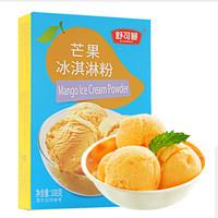 舒可曼 烘焙原料 芒果冰淇淋粉 圣代冰棒冰棍甜筒材料 自制甜品 100g *21件