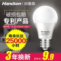 漢德森 led燈泡節能燈電燈泡 暖光 *3件