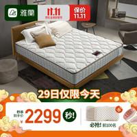 雅兰床垫 天然乳胶床垫 整网护脊弹簧床垫 软硬两用双面睡感1.8米1.5m床双人席梦思床垫子 图片色 1.8*2m