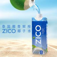 可口可乐ZICO泰国进口椰子水椰青鲜榨椰子汁生榨果汁饮料330ml*12