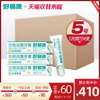 好易康5号生物溶菌酶牙膏祛渍美白整箱批发24支120g量贩装