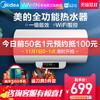 華凌 YT2 電熱水器 50L