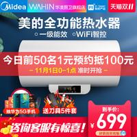 华凌 YT2 电热水器 50L