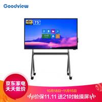 Goodview 仙视 GM75S4 智能电子会议平板 标准版 移动支架套装