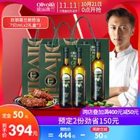 欧丽薇兰橄榄油礼盒装750ml*6瓶组合装食用油家庭装送礼团购家用