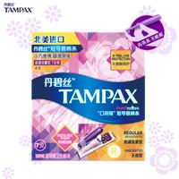 TAMPAX 丹碧丝 幻彩系列 导管式 普通流量 卫生棉条 7支  *4件