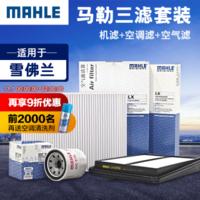 马勒/MAHLE 滤芯滤清器  机油滤+空气滤+空调滤 雪佛兰车系 迈锐宝 12-16款 2.0L 2.4L