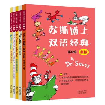 英语启蒙经典绘本:苏斯博士双语经典 第2级(精装套装全5册)