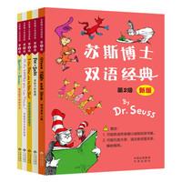 英語啟蒙經典繪本:蘇斯博士雙語經典 第2級(精裝套裝全5冊)