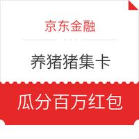 移动专享 : 京东金融 养猪猪集卡