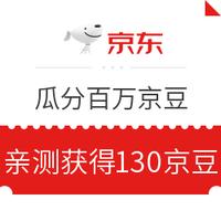 移动专享 : 京东 抽限量大奖 瓜分百万京豆