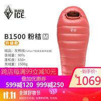 1日0點:BLACKICE黑冰B1500木乃伊式羽絨睡袋