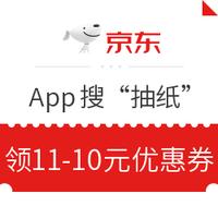 必领神券:京东 纸品清洁用品促销