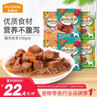 麦富迪鲜肉多多超大容量狗狗湿粮包330g*6