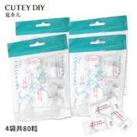 CUTEY DIY压缩面膜组合4袋共80粒水疗面膜压缩水面膜纸组合 4袋80粒 *2件