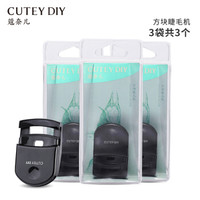 CUTEY DIY装夹翘睫毛美妆睫毛化妆工具组合 3个装 *2件