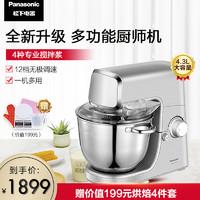 松下 MK-HKM200厨师机家用多功能和面机打发搅拌小型全自动揉面