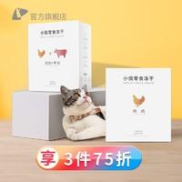 小佩PETKIT猫咪零食冻干猫粮三文鱼鸡肉牛肉宠物增肥发腮营养零食 *3件