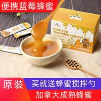 happy domain/乐小蜜 加拿大原装进口 蓝莓成熟蜂蜜便携装 礼盒天然野生无添加结晶纯蜂蜜