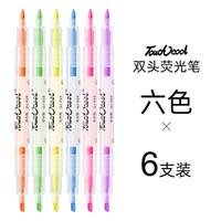 【值友专享】Touch cool双头6色荧光笔无味荧光标记笔学生用品彩色粗划重点背书神奇笔创意礼物儿童糖果记号笔 六色混搭