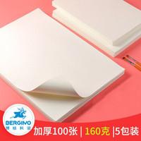 【值友专享】BOGELINUO 博格利诺 8k素描纸 160g 5包装 共100张