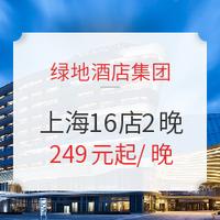 双11预售 : 绿地酒店集团 上海16店2晚通兑房券 享金卡权益、房型升级、双早、接送等