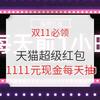 必领红包 : 2019天猫超级红包 今年奖池扩容3倍