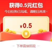 京东 浏览活动得0.5拼购红包