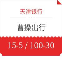 微信专享 : 天津银行  X  曹操出行  每周二充值或支付