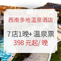 双11预售 : 天冷泡汤!西南多地温泉酒店1晚+温泉票套餐 四川/重庆/云南等可选