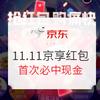 京东11.11京享红包 首次必中现金