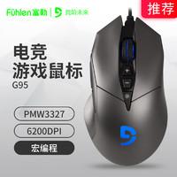 富勒G95有线游戏鼠标 笔记本台式机电竞CF吃鸡lol通用鼠标编程宏